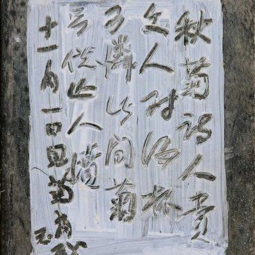 常玉,秋之詩,油彩、鏡面,17.5 x 12.5 cm