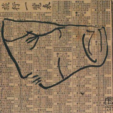 常玉,頭像,1920–30s,水墨、報紙,19 x 20.5 cm