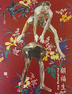 顧福生 2008