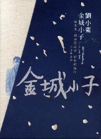 金城小子 (限量典藏版)