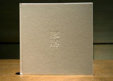 郭淳1994-2011