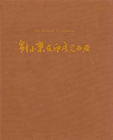 劉小東在印度尼西亞(附紀錄片DVD)